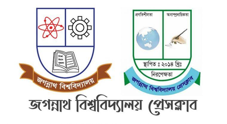 জগন্নাথ বিশ্ববিদ্যালয় প্রেসক্লাব ও ক্যাম্পাস সাংবাদিকতা