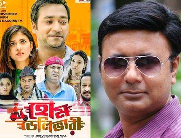 আজ 'হোম ডেলিভারি' নিয়ে নাগরিক টিভিতে তমাল মাহবুব