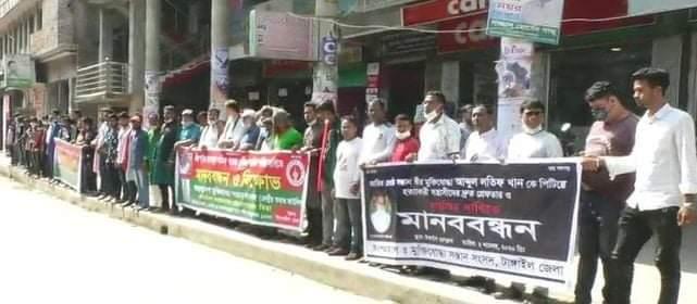 টাঙ্গাইলে বীর মুক্তিযোদ্ধা হত্যার প্রতিবাদে মানববন্ধন অনুষ্ঠিত