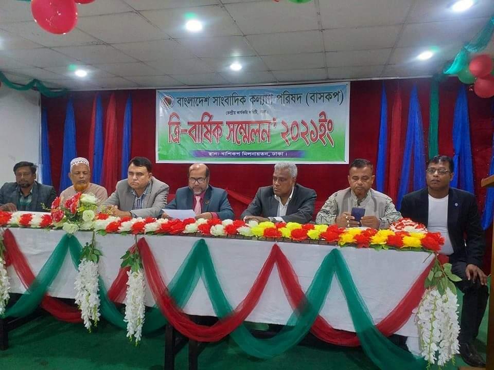 বাংলাদেশ সাংবাদিক কল্যাণ পরিষদ (বাসকপ) এর ত্রি- বার্ষিক সম্মেলন ২০২১ অনুষ্ঠিত হয়েছে